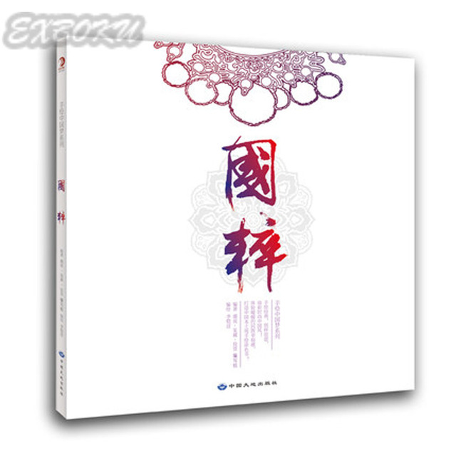Chinese Traditional Culture Painted Coloring Book For Children Adult Relieve Stress Kill Time Graffiti Painting Drawing