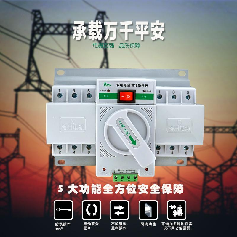 Shanghai people three phase double circuit power supply automatic changeover switch 63A RMQ3R-63/3P mini type 660v ui 10a ith 8 terminals rotary cam universal changeover combination switch