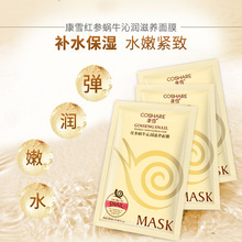 snail Whitening mask Depth Replenishment  sheet facial korean skin care Moisturizing Anti-Aging