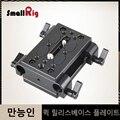 Монтажная пластина для Dslr камеры SmallRig с 15 мм стержневым зажимом  опорная пластина для штатива  БЫСТРОРАЗЪЕМНАЯ опорная пластина-1798