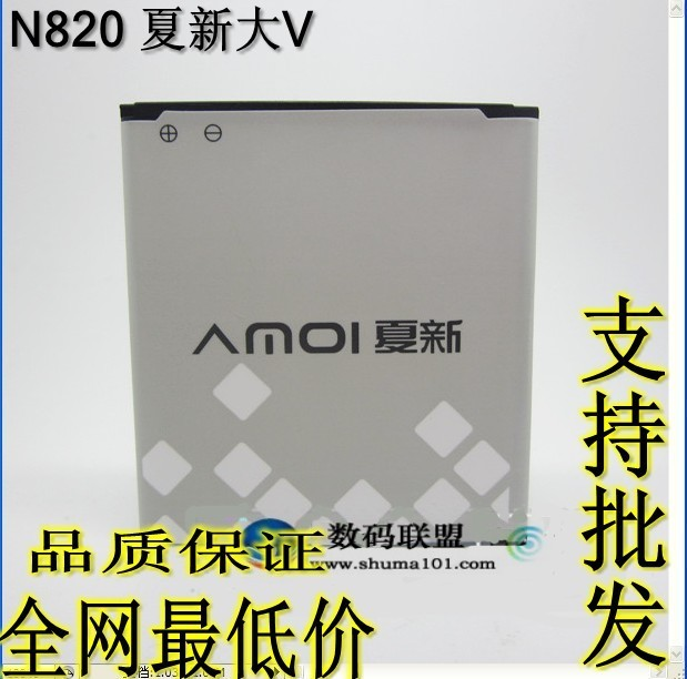 Amoi v battery big n820 n828 battery mobile phone battery n821 battery charger cradle