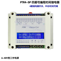 Four Programmable Time Relay 99 Step Multi Channel Timing Trigger Solenoid Valve Linkage Control PTR4