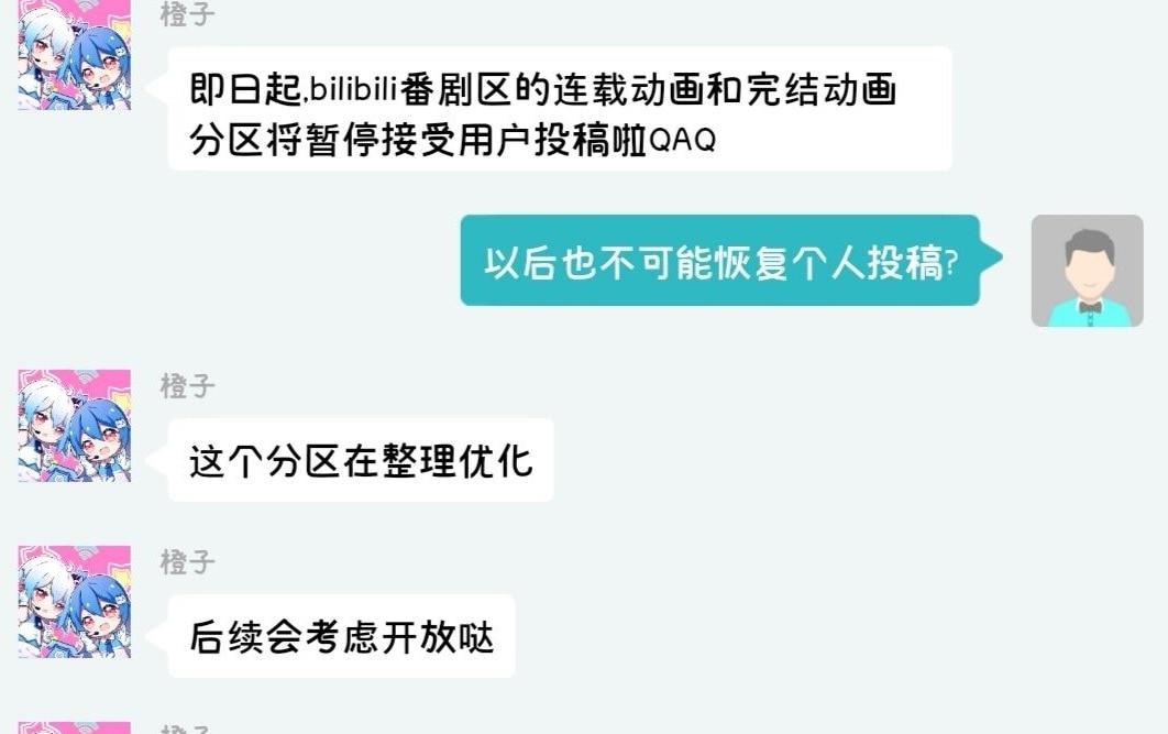 """花式打码,番剧改名,B站上线""""青少年模式""""之后生欲依然超强- ACG17.COM"""