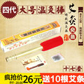 Extra large pure copper moxa stick moxibustion stick moxa roll stick moxibustion box