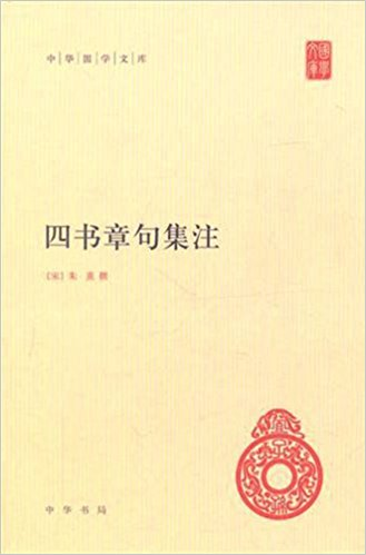 The Collected Notes On Passages And Chapters In The Four Books-Chinese National Learning Library