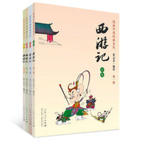 Cai Zhizhong's comic book edition: Journey to the West. Learning Chinese classics, watching comics and learning Sinology