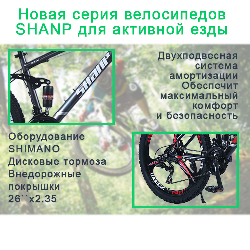 "HTB1ghKVeoGF3KVjSZFvq6z nXXah SHANP Mountain Bike Steel Frame Full Suspension Frame Mechanical Disc Brake 24 Speed Shimano 26"" Alloy Wheel"