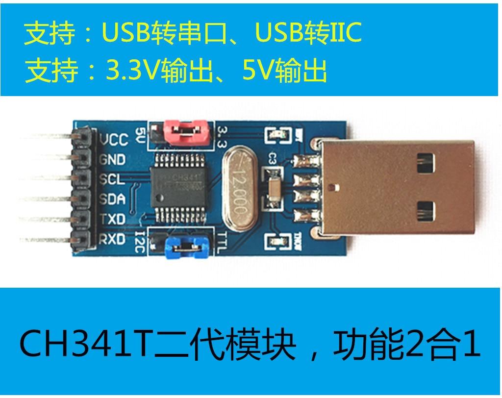 CH341T модуль USB к I2C/USART USB к ttl STM32/STC микроконтроллер