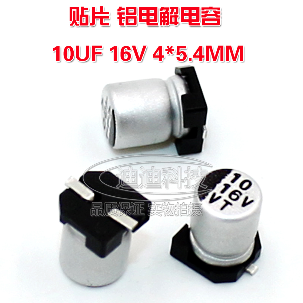Chip aluminum electrolytic capacitor 10UF 16V 4*5.4MM VT type chip polarity temperature: 105 degrees
