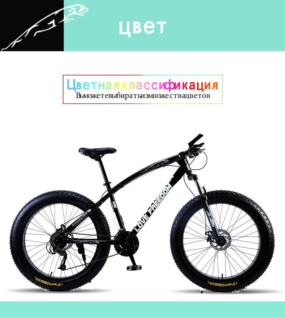 "HTB1ghzQev1G3KVjSZFkq6yK4XXah Love Freedom Mountain Bike 7 Speeds, 21Speeds .24 Speeds .27 Speeds Fat Bike 26x4.0""  Off-road gear reduction Beach Bike"