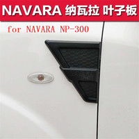 Car accessories 2PCS high quality ABS Chrome Door leaf panel sticker trim for Nissan NAVARA NP 300 2014 2018 Car styling
