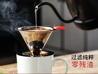 Coffee filter Hand washing pot filter cup double stainless steel filter Drip type coffee filter paper