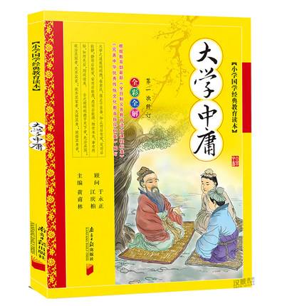 Chinese Traditional Hanzi Book