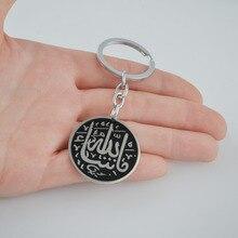 Islamic Key Rings Stainless Steel Metal Keychain Muslim Arabic Items,Allah Key Chains,Middle East Best Gift #009421