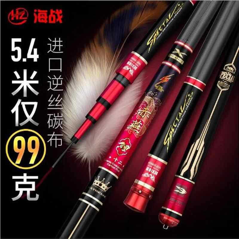 HZ SEAWAR Red Swallow Series I and II Telescopic Fishing Rod Moderate Fast Action Superlight Superhard Carbon Fiber 5.4M Perfect