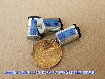 Precious metal brush M20 motor DC3V-6V audio-visual equipment precision micro motor