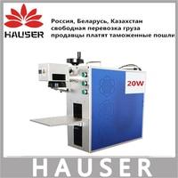 Free Shipping HCZ 20L MAX Portable Fiber Marking Machine Co2 Laser Marking Machine Marking Metal Laser