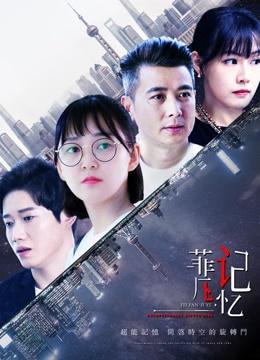 《菲凡记忆》2019年中国大陆喜剧,爱情,奇幻电影在线观看