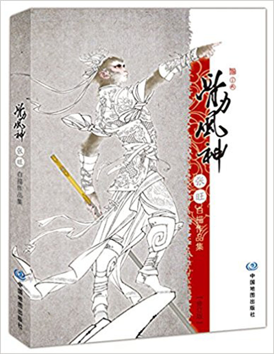 Gu li Feng Shen Chinese Line drawing Painting Art Book By Zhang Wang zhang l watching the movie and learning chinese shower book