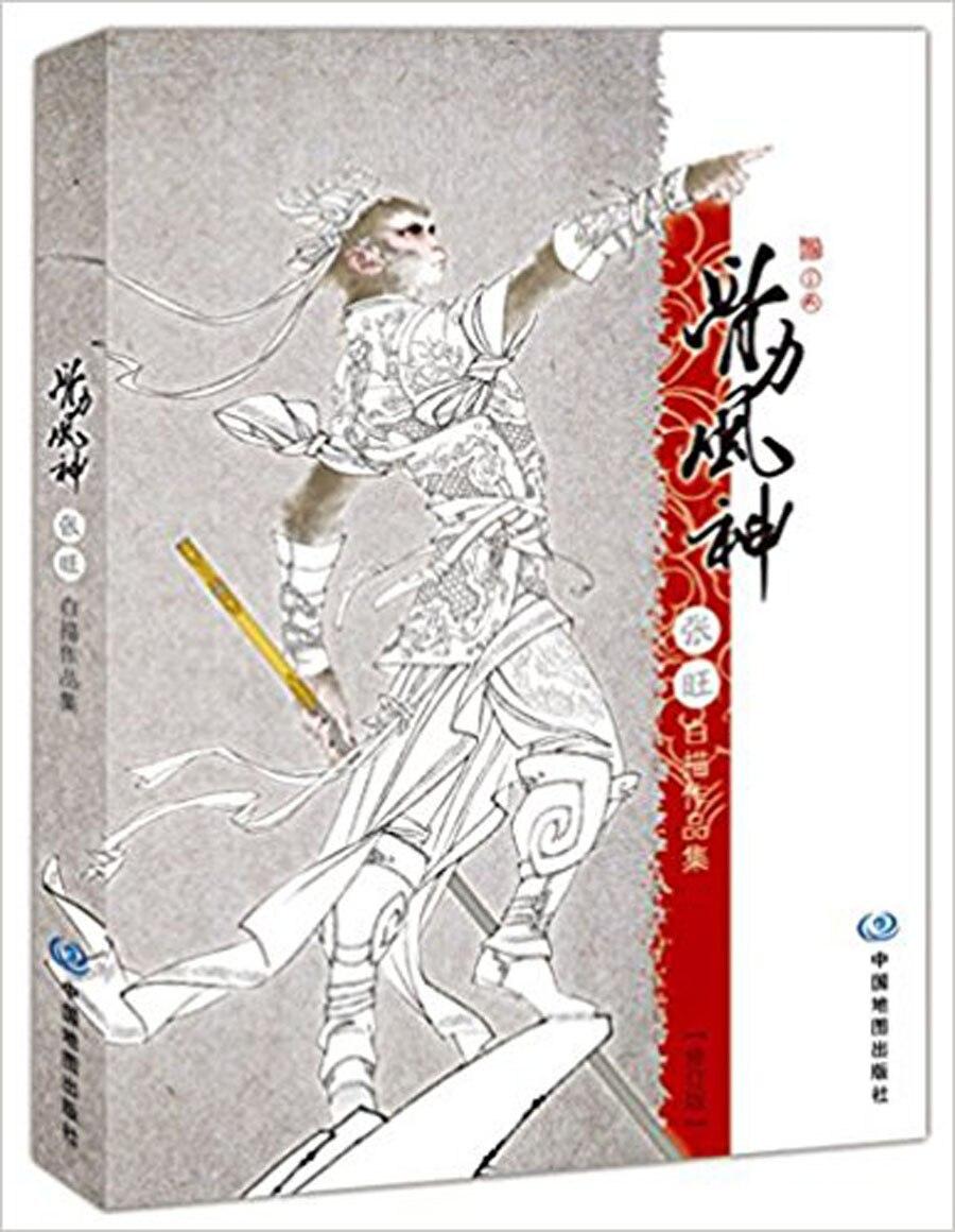 Gu Li Feng Shen Chinese Line Drawing Painting Art Book By Zhang Wang