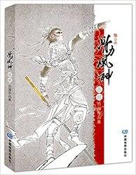 Gu li Feng Shen Chinesische Line zeichnung Malerei Kunst Buch Durch Zhang Wang