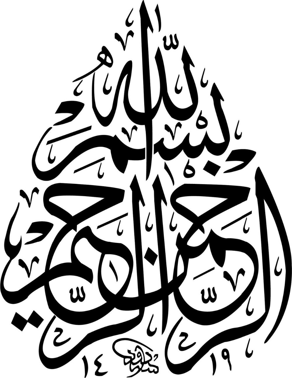 Arabic Calligraphy Stickers Online | Arabic Calligraphy Wall ...