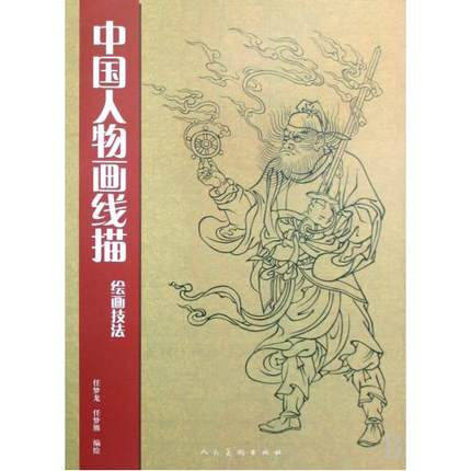 Traditional Chinese Characters Ghosts Tattoo Flash Reference Painting Book 15