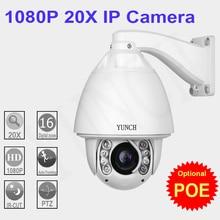 FULL HD 1080P  PTZ Camera 20x optical zoom Security cctv ip camera system  Support blue iris Synology NAS  Mileston POE