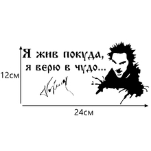 CS-299#12*24cm The King and the Fool I'm alive as long as I believe in a miracle funny car sticker and decal silver/black vinyl kermit l krueger the miracle in the snow