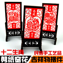 Crafts paper-cut window grilles mascot decoration small screen zodiac paper cut new year gift
