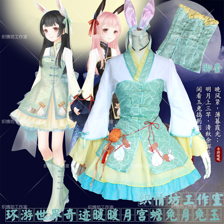 Cartoon Miracle Nikki Anime Cos Halloween Party Cosplay Nikki Lolita Set Female Woman Cosplay Costume
