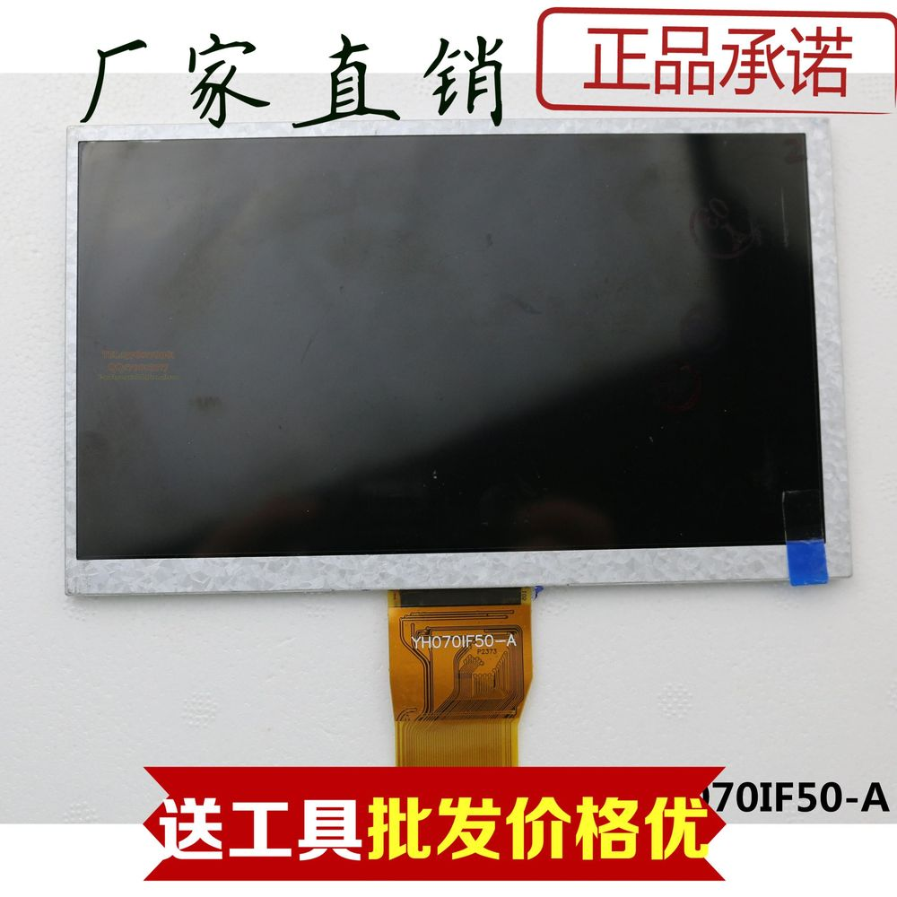 ФОТО Genuine YH070IF50H-A / YH070IF50-A YH070BF50-A 7-inch LCD screen within the screen