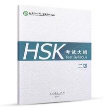 HSK 2 במבחן סילבוס Confuclus מכון המטה (Hanban) סיני ספרי חינוך HSK רמת 2 ללומדים סיניים