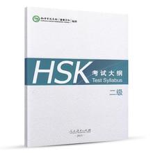 HSK 2 Test Syllabus Confuclus Istituto Sede (Hanban) Cinese Libri di Educazione HSK Livello 2 per Gli Studenti Cinesi
