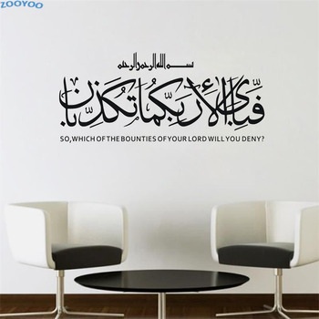 ZOOYOO Surah Rahman Calligraphy Islamic Wall Stickers Muslim Arabic Home Decoration Accessories Art Vinyl Removable Wall Decal 1