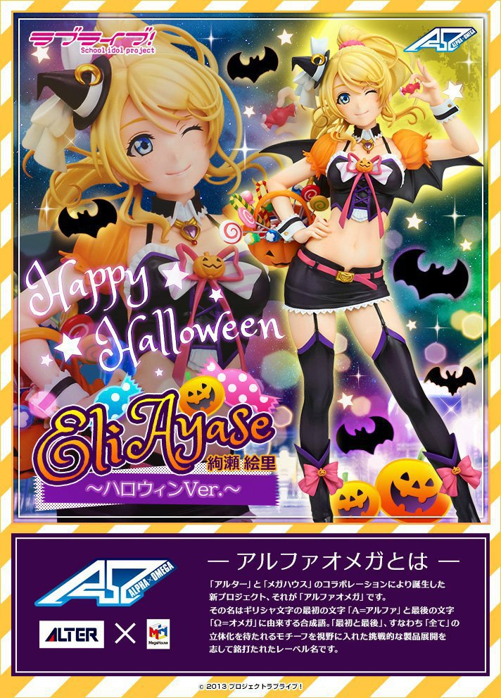 ФОТО Lovelive! School Idol Project Eli Ayase Halloween ver. PVC Action Figure Collectible Model Toy 25cm KT3286