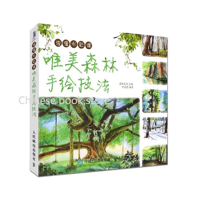 Estética bosque libro de técnicas de pintura del color de agua ...