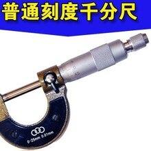 75-100 мм Микрометр наружный диаметр суппорта внешний микрометр