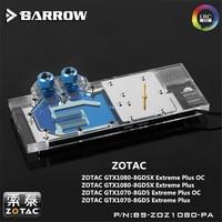 BS ZOZ1080 PA Barrow блок GPU воды для ZOTAC GTX1080 8GD5X Extreme Plus OC/ZOTAC GTX1070 8GD5 Extreme Plus pc водяное