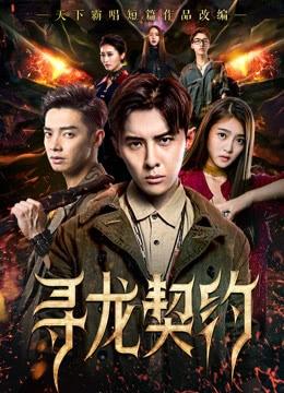 《寻龙契约》2017年中国大陆奇幻,冒险电影在线观看