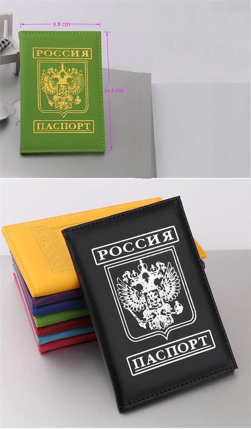 russia-double-eagle-passport-d1
