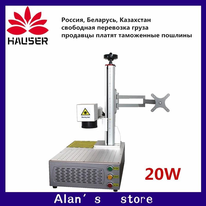 HCZ Russia's Tax-free Laser Marking Machine 20W CNC Integrated Mini Fiber Laser Cutter Machine For Metal Gold Ring