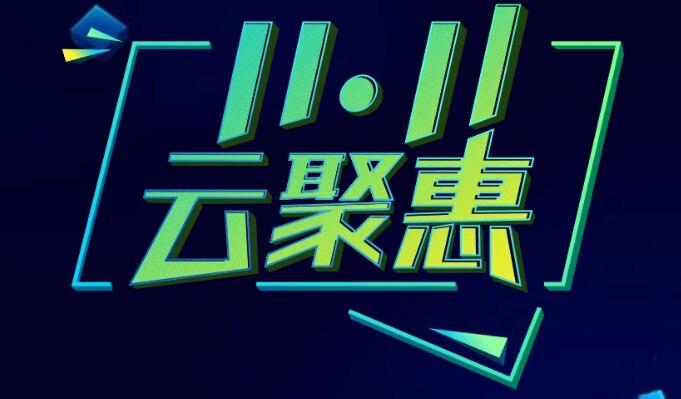 #双11#腾讯云11.11大促特惠预告