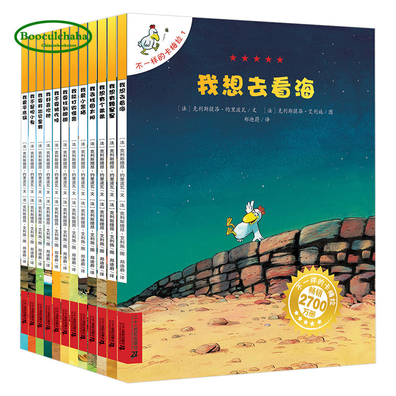 12 PCS Not the Same Camela Children s Picture Book Storybook Pupils Comic Book Readings Extracurricular