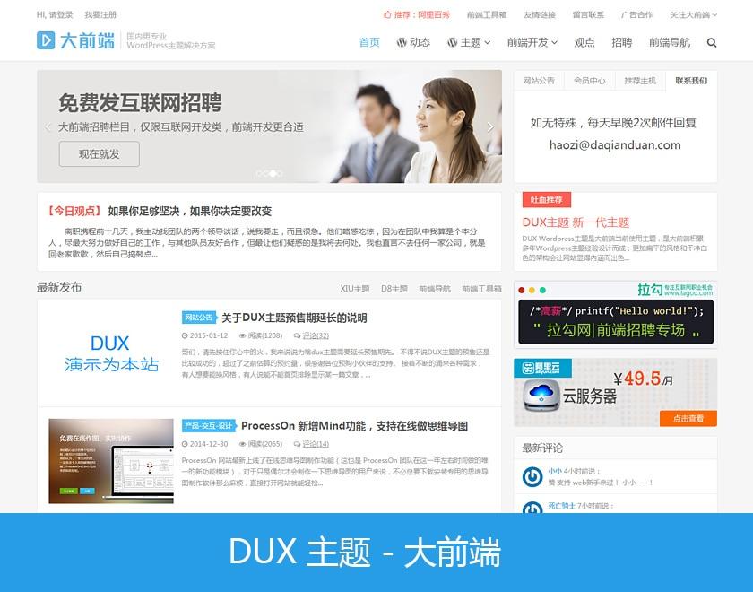 WordPress主题大前端DUX 5.4 免授权版 完美无限制版