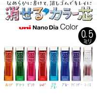 Uni 0.5mm Colored Mechanical Pencil Leads Painting Special Mechanical Pencil Refills School Stationery Office Supplies 202NDC