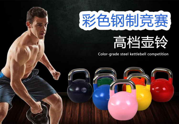 Top quality Professional Colorful Steel Kettlebell Fitness Kettle bell  Paint-baked Dumbbell