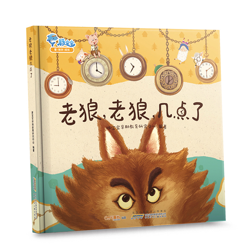 New What time was the old wolf? Developing children's time concept kids Children cartoon anime picture book new time new time ci g1415