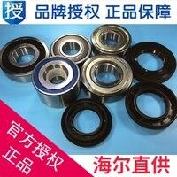 Haier drum washing machine tripod bearing oil seal water seal seal Haier original spare parts Daquan genuine
