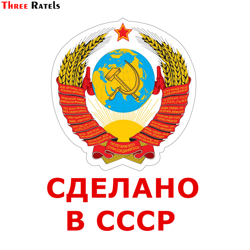 Three Ratels TZ-1299 28.2*20cm 1-2 Pieces Made In Ussr Coat Of Arms Car Sticker Funny Car Stickers Decals